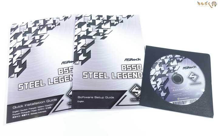 ASRock B550 Steel Legendをレビュー:開封、付属品