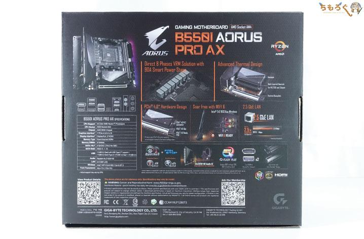 Gigabyte B550I AORUS PRO AXをレビュー:パッケージ