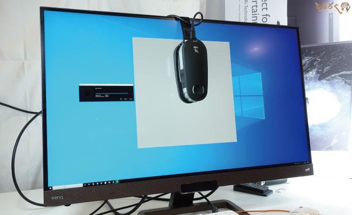 BenQ EW3280Uをレビュー(性能を検証)