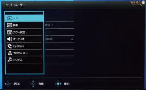 BenQ EW3280Uをレビュー(OSD画面)