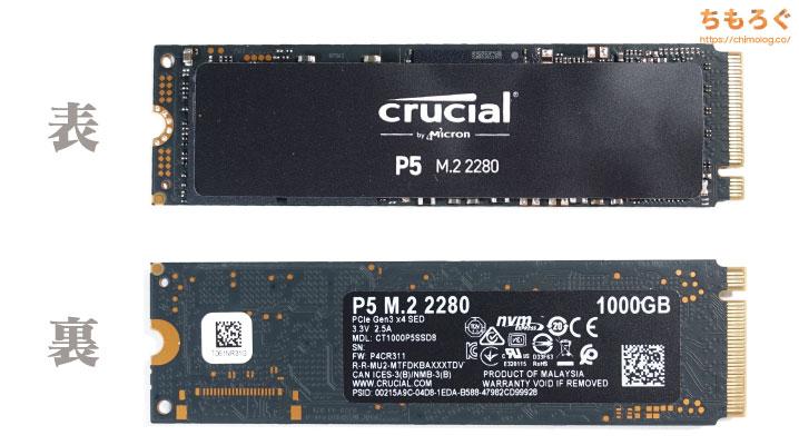 Crucial P5をレビュー(基板コンポーネント)