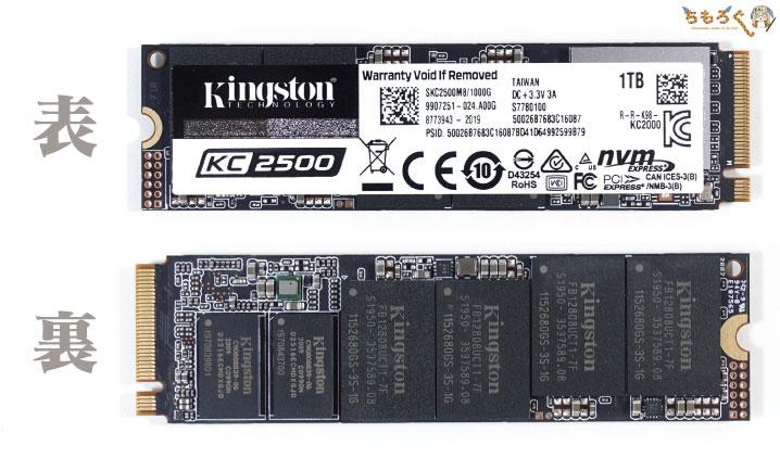 Kingston KC2500 1TBをレビュー(外観デザイン)