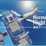 Microsoft Flight Simulatorの推奨スペックをガチで検証:60 fpsは無理