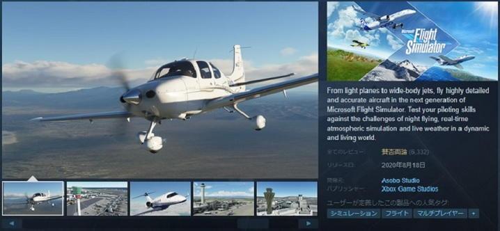 Microsoft Flight Simulatorの必要動作スペック