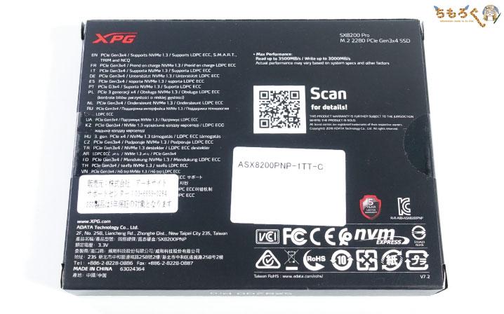 ADATA XPG SX8200 Pro 1TBをレビュー(開封レビュー)