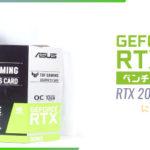 RTX 3080レビュー:RTX 2080 Tiと2080 Superにサヨナラを。
