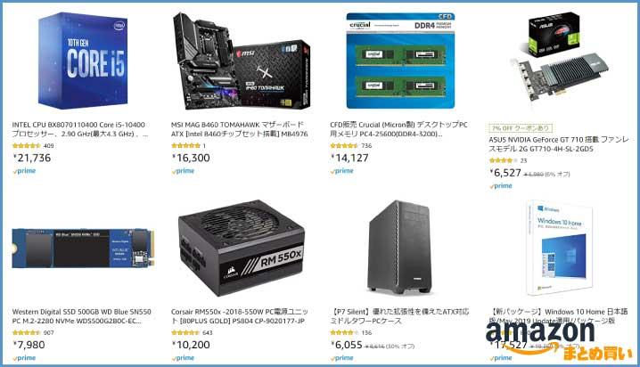 【10万円】 事務用途やトレード向け自作PC