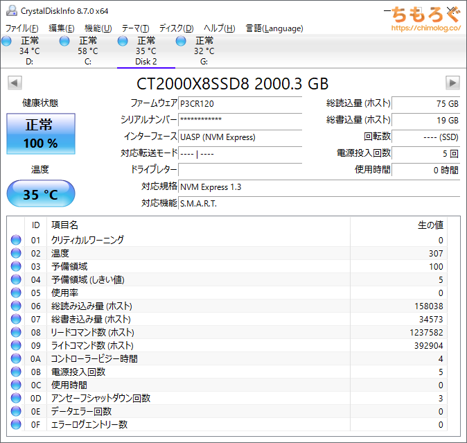 Crucial X8のステータス(Crystal Disk Info)