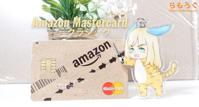 Amazon Mastercard(クラシック)の写真