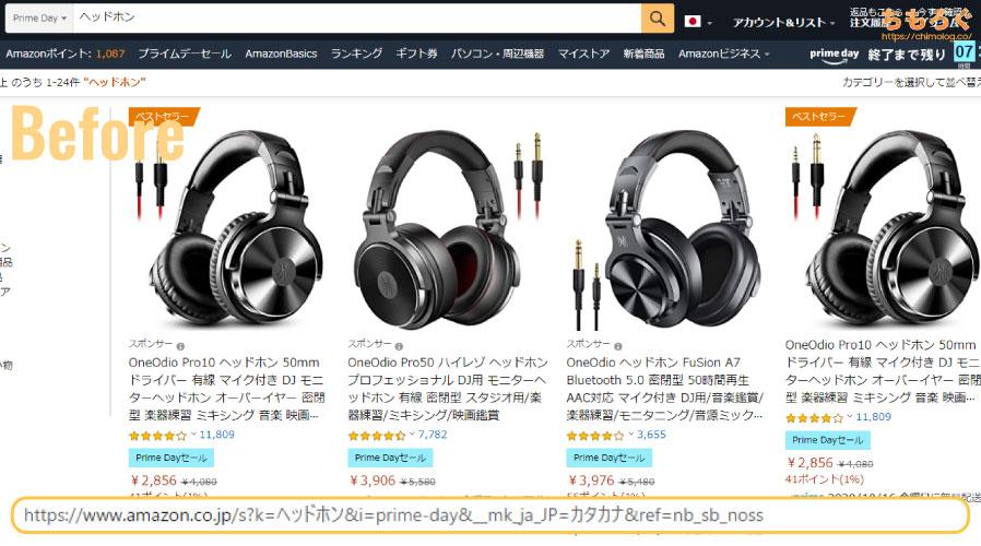 プライムセールにあふれる中華製品を表示しない方法