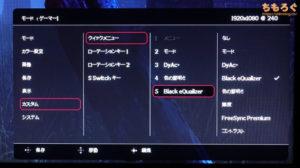 BenQ XL2546Kをレビュー:On Screen Display(画面設定)