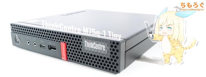 ThinkCentre M75q-1 Tinyのスペックを解説