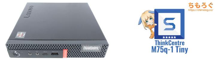 ThinkCentre M75q-1 Tinyシリーズ:レビューまとめ