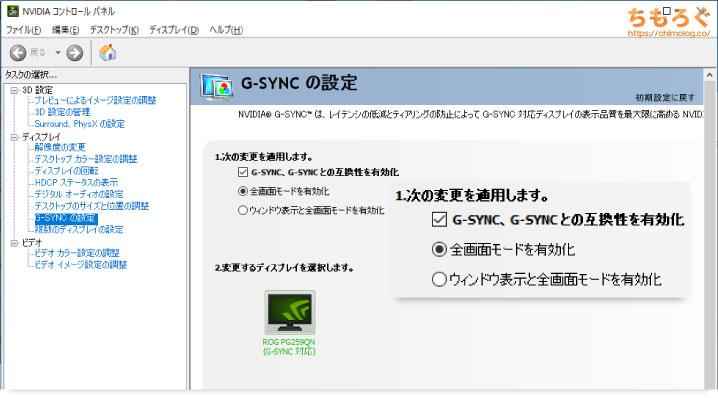 PG259QNのG-SYNC設定