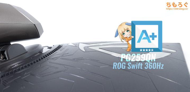 ASUS ROG Swift 360Hz PG259QNU(レビュー評価まとめ)