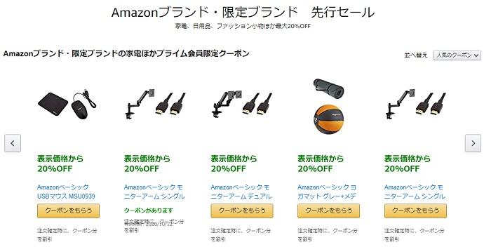 Amazonブランド・限定ブランド 先行セール