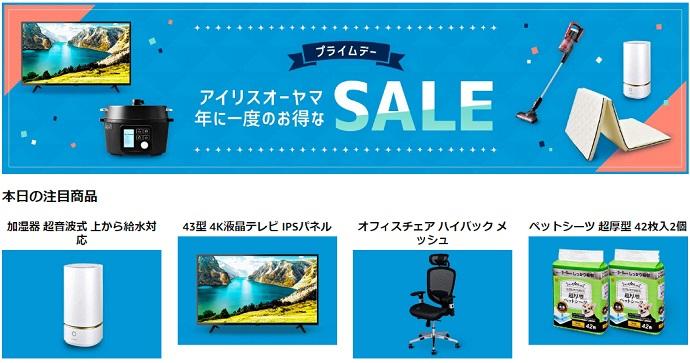Amazonプライムデー:アイリス・オーヤマ特設セール