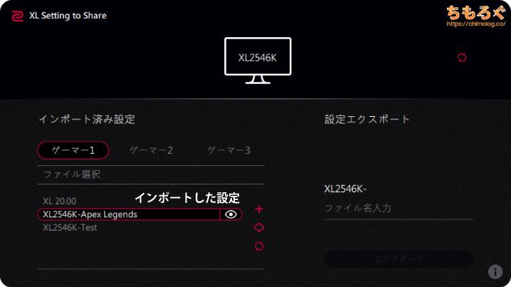 BenQ XL2546Kをレビュー:XL Setting to Shareについて