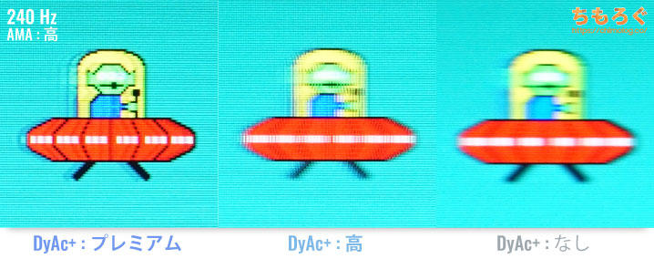 BenQ XL2546Kをレビュー:DyAc+の残像低減効果を撮影