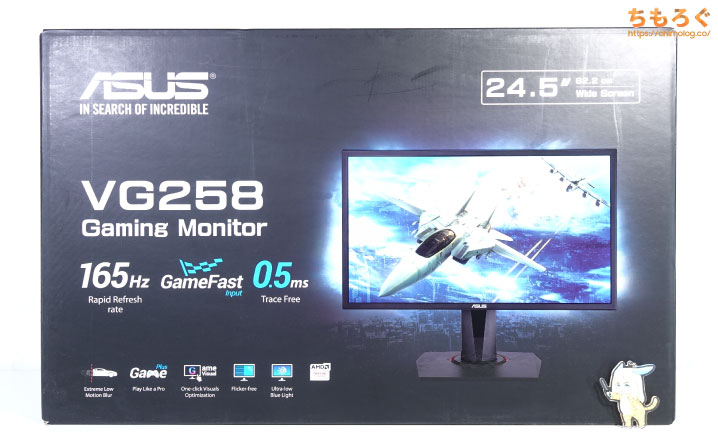 ASUS VG258QRをレビュー(開封)
