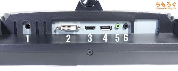 ASUS VG258QRをレビュー(インターフェイス)
