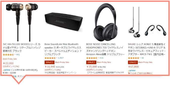 【スピーカー / イヤホン】Amazonビッグセールおすすめセール品