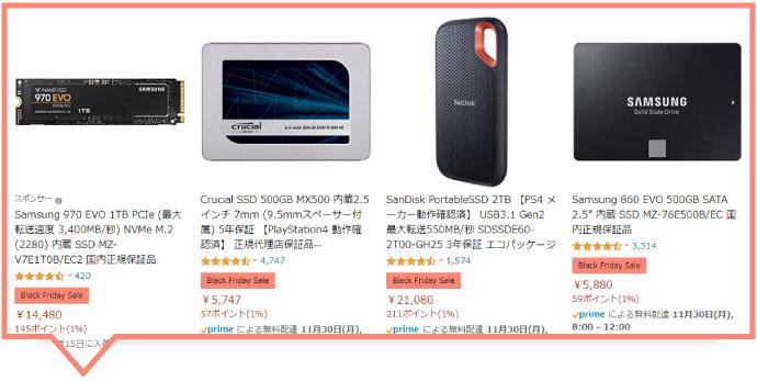 【SSDとHDD】Amazonビッグセールおすすめセール品