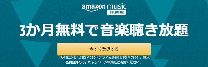 Amazon Music Unlimtiedが3ヶ月無料