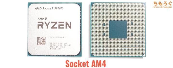 Ryzen 7 5800XはSocket AM4で使用可能