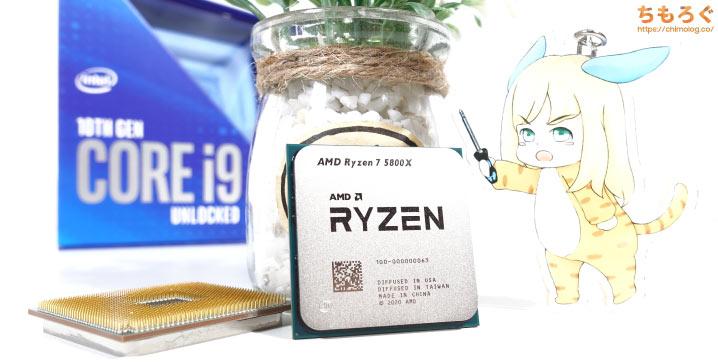 Ryzen 7 5800Xレビューまとめ