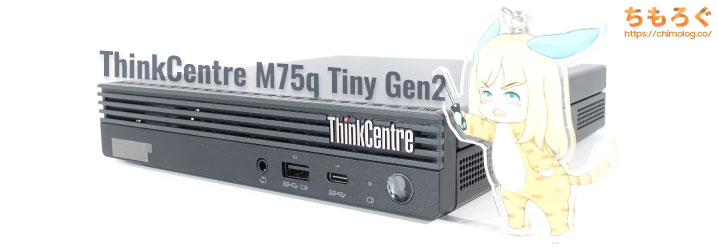 ThinkCentre M75q Tiny Gen2のスペックを解説