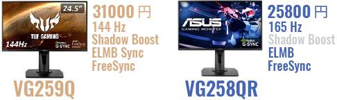 VG258QRとVG259Qのスペック比較