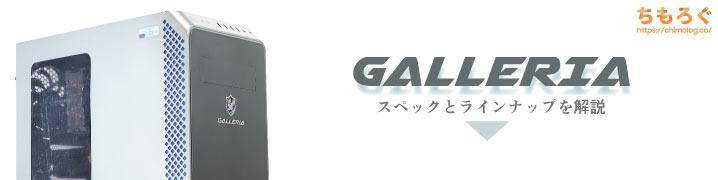 GALLERIA(ガレリア)のスペックとラインナップ