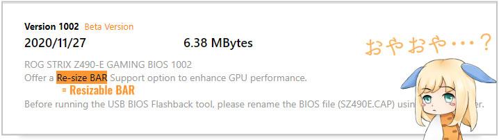 Smart Access Memoryのもととなる規格「Re-Size BAR」自体はインテル環境でも使用可能