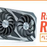 Radeon RX 6800ベンチマーク & レビュー:RTX 3070より高性能?