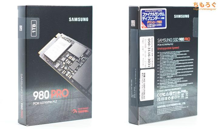 Samsung 980 PROをレビュー(パッケージデザイン)