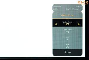 BenQ EX2510をレビュー(OSD画面)