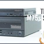 ThinkCentre M75s Small Gen2レビュー:Tinyよりコスパが強い。
