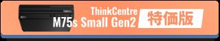 ThinkCentre M75s Small Gen2の「特価版」はこちら!!