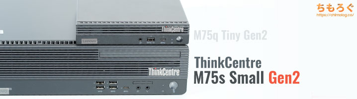 ThinkCentre M75s Small Gen2のスペックを解説