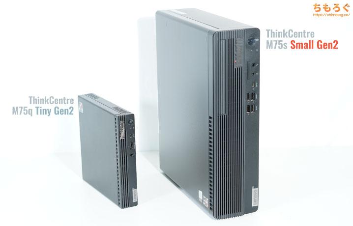 ThinkCentre M75s Small Gen2を徹底解説レビュー(Tiny Gen2と大きさを比較)