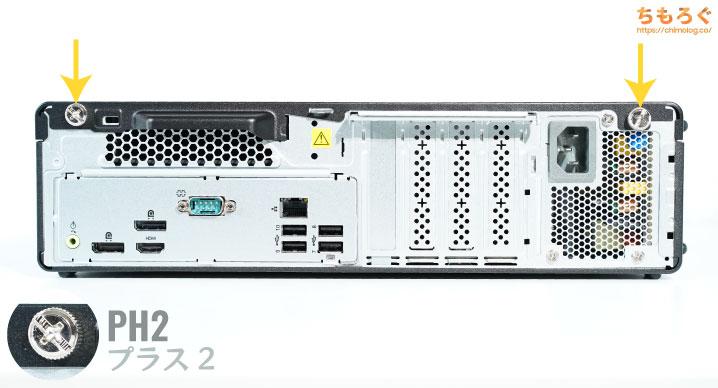 ThinkCentre M75s Small Gen2を徹底解説レビュー(パーツのカスタマイズを解説)