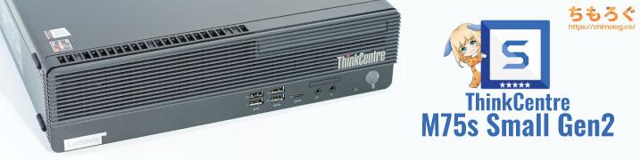 ThinkCentre M75s Small Gen2レビューまとめ