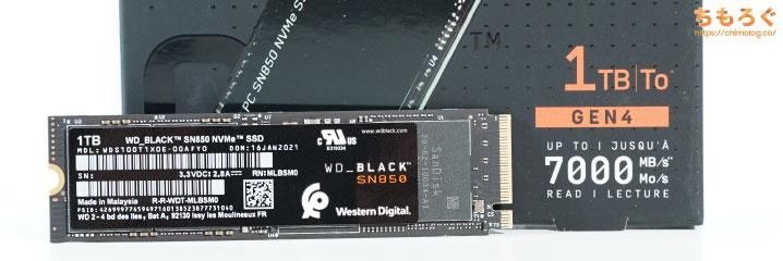 WD Black SN850のレビューまとめ