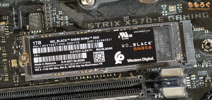 WD Black SN850をレビュー(テストPCスペック)
