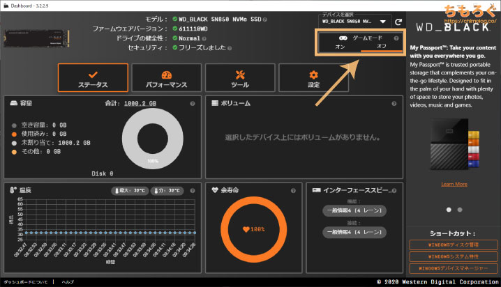 WD Black SN850の「Game Mode」設定について