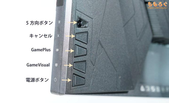 ASUS VG259QRをレビュー(インターフェイス)