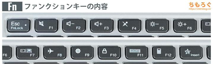 IdeaPad Slim 550 14のキーボード(写真)