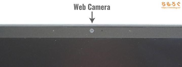 MSI GE76 RaiderのWebカメラの品質(画質)