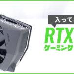 """<span class=""""title"""">RTX 3000入ってるゲーミングPC【BTOパソコンまとめ】</span>"""